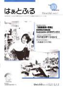 広報誌はぁとふるVol.10