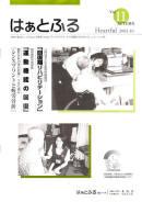 広報誌はぁとふるVol.11