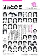 広報誌はぁとふるVol.12