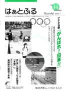 広報誌はぁとふるVol.14
