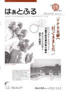 広報誌はぁとふるVol.15