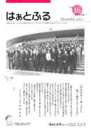 広報誌はぁとふるVol.16