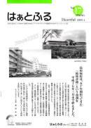 広報誌はぁとふるVol.17