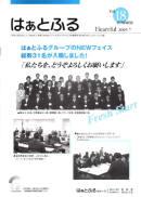 広報誌はぁとふるVol.18