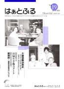 広報誌はぁとふるVol.19