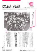 広報誌はぁとふるVol.20