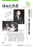 広報誌はぁとふるVol.21