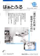 広報誌はぁとふるVol.22