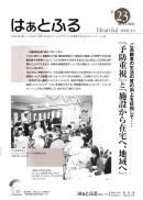 広報誌はぁとふるVol.23