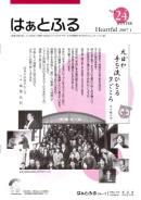 広報誌はぁとふるVol.24