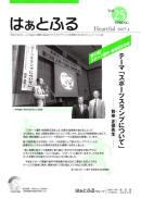 広報誌はぁとふるVol.25