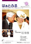 広報誌はぁとふるVol.27