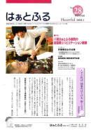 広報誌はぁとふるVol.28