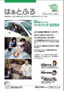 広報誌はぁとふるVol.29