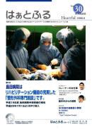 広報誌はぁとふるVol.30