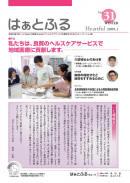 広報誌はぁとふるVol.31