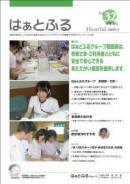 広報誌はぁとふるVol.32