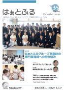 広報誌はぁとふるVol.35
