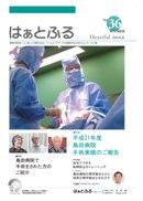 広報誌はぁとふるVol.36