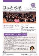 広報誌はぁとふるVol.37