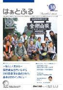 広報誌はぁとふるVol.38