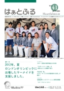 広報誌はぁとふるVol.41