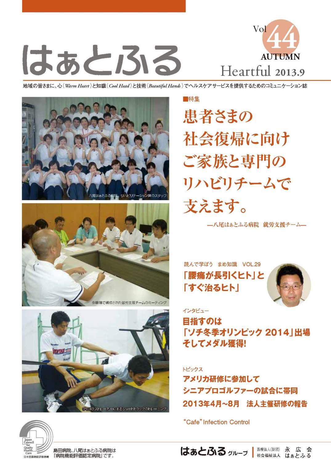 広報誌はぁとふるVol.44