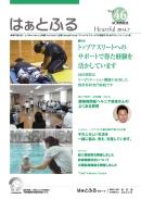 広報誌はぁとふるVol.46