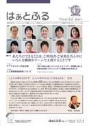広報誌はぁとふるVol.47