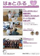 広報誌はぁとふるVol.48