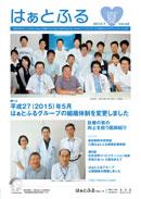 広報誌はぁとふるVol.49