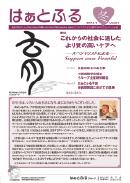 広報誌はぁとふるVol.51