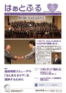 広報誌はぁとふるVol.52