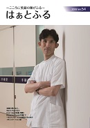広報誌はぁとふるVol.54