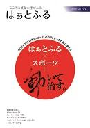 広報誌はぁとふるVol.58