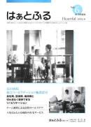 広報誌はぁとふるVol.6