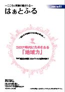 広報誌はぁとふるVol.61