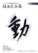 広報誌はぁとふるVol.62