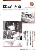 広報誌はぁとふるVol.7