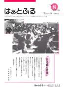 広報誌はぁとふるVol.8
