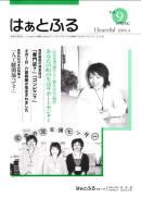 広報誌はぁとふるVol.9