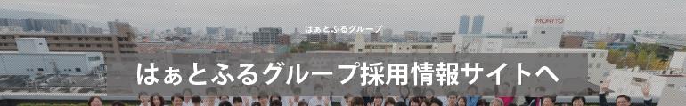 島田病院リニューアルオープン