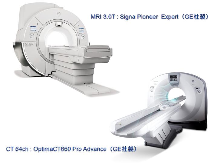 導入されるCTとMRI