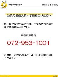 info20200323-2