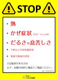 info20200323-1